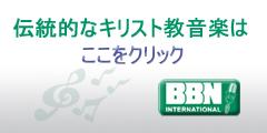 BBNバナー